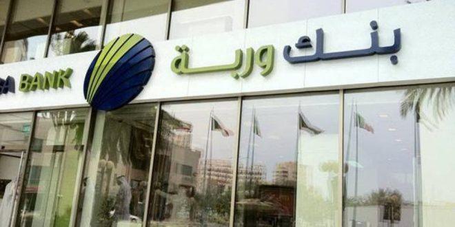 بنك وردة الكويتي يحصل على خمس تراخيص لممارسة الاستثمار في الأوراق المالية بالمملكة