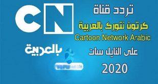 تردد قناة نتورك الجديد cartoon network arabic